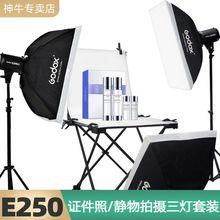 神牛2oy0W摄影灯ti 的像产品静物证件照电商摄影棚补光灯