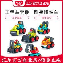 汇乐3oy5A宝宝消nt车惯性车宝宝(小)汽车挖掘机铲车男孩套装玩具