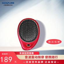 KOIozUMI日本sc器迷你气垫防静电懒的神器按摩电动梳子