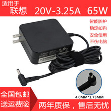 原装联ozlenovsc潮7000笔记本ADLX65CLGC2A充电器线