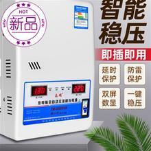 全自动稳压器220av家用单oz11交流超fo激凌机稳压电源6800w
