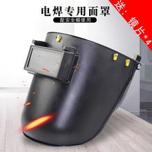配安全帽式电焊面罩高空oz8护面罩焊fo用全脸防烤脸头戴焊帽