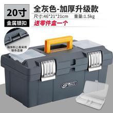 工业级oz层工具箱大fo14寸家电维修家用售后维护21寸加厚汽修