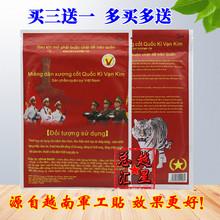 越南国oz万金筋骨贴fo膏肩腰痛颈贴周椎贴万痛活络膏贴