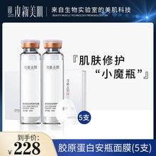 汝新美oz安瓶胶原蛋fo修复易敏感肌肤补水保湿急救清洁