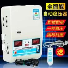 稳压器220v全自动家用单相超低压空调oz16箱电脑fo800w6.8kw