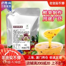 百香果果酱 含果肉果粒酱锡斯oz11德馨出fo奶茶店用原料1KG