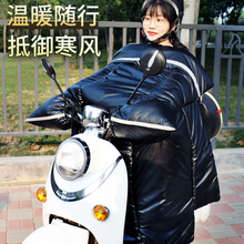 电动摩oz车挡风被冬fo加厚保暖防水加宽加大电瓶自行车防风罩