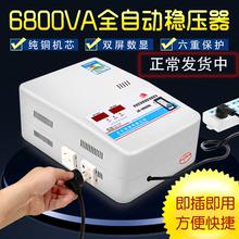 稳压器220v全自动家用单相oz11低压空fo大功率6800w调压器