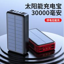 大容量太阳能充电宝30000毫p212多功能cpPO手机移动电源通用便携