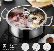 senp2eyo鸳鸯q2加深不锈钢电磁炉明火火锅锅家用鸳鸯锅火锅盆