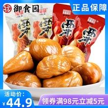 御食园p2栗仁500q2怀柔特产零食坚果去皮板栗仁礼盒熟制仁