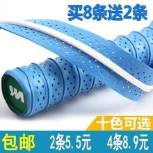 龙骨手胶 防p23 羽毛球q2加厚打孔网球拍手柄皮 覆膜缠带