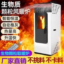 冬天室p2取暖器家用q2颗粒燃料采暖炉.全自动电热(小)型火炉烧