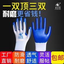 手套劳pa 耐磨工作rk胶浸胶防滑劳动工地干活男胶皮橡胶手套