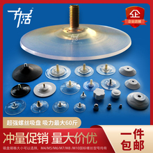 塑料铁pa丝杆吸盘Min8免打孔强力真空透明玻璃挂钩固定防滑收纳