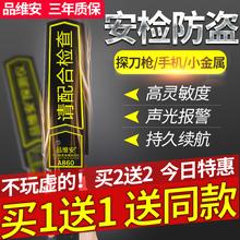 手持式pa检仪高精度in安防考场手机(小)型金属探测仪
