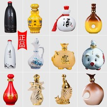 一斤装pa瓷酒瓶酒坛nt空酒瓶(小)酒壶仿古家用杨梅密封酒罐1斤