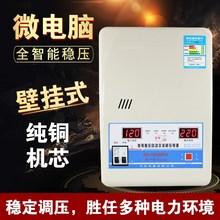 稳压器220pa3全自动 nt000w大功率超低压空调调压器15kw6800W