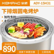 KOMpaAC安派Aye15H31韩式商用下排烟光波红外线烧烤烤肉盘