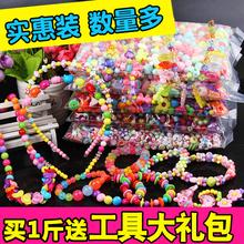 宝宝串pa玩具diyou工穿珠手链项链手工制作材料斤装散珠混式