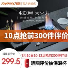 九阳旗pa店煤气灶双ma台式嵌入式猛火炉煤气炉FB03S