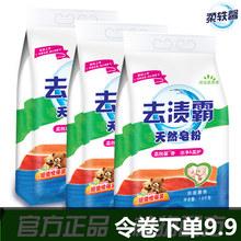 正品3pa2斤洗衣粉ma香柔软低泡发促销家庭装多地包邮