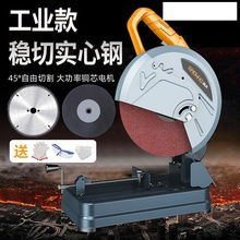 切割机pa锈钢大功率ma钢材金属型材(小)型家用45度木材机