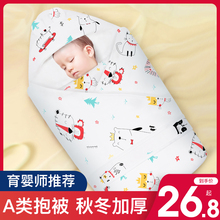 [paknts]包被婴儿初生春秋冬季加厚