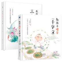 【包邮pa教孩子唱学li文共2册 常青藤爸爸编著 扫码听音乐听故事3-6-10岁
