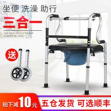 拐杖助pa器四脚老的li带坐便多功能站立架可折叠马桶椅家用