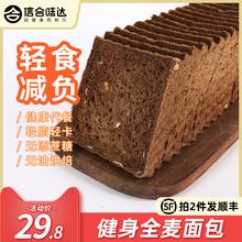 黑麦全麦面包健身无糖pa7食品早点li代餐0早餐脂肪热量吐司