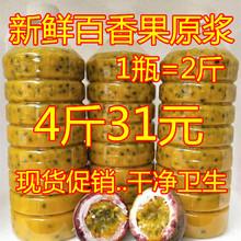 广西酱pa原浆 果肉li店专用 瓶装4斤包邮