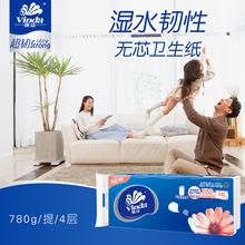 维达卷纸卫生纸巾实惠装厕pa9家用无芯es筒纸整箱批厕所特价