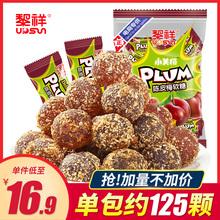 黎祥陈皮梅软糖468g*2袋陈pa12糖话梅am果散装批发零食礼包