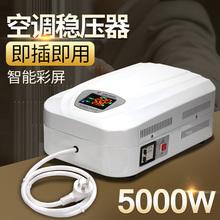 空调稳压pa1220vam稳压器5000w挂壁电脑5kw单相交流调压器