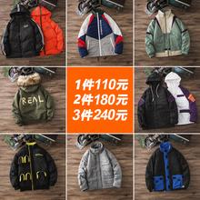 【棉服清仓】pa3件110am180元/3件240元 男装棉服集合