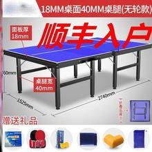 [panam]兵乓球台案子乒乓球桌室内