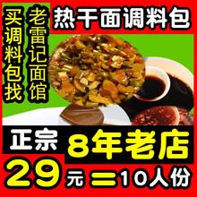 热干面pa0料10的am汉调料包调料酱组合袋装调味包商用酱料包