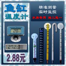 鱼缸水pa箱温度计电ca水温计高精度吸盘LED数显室内外温度计