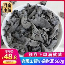 冯(小)二 东pa农家秋木耳do黑山干货 无根肉厚 包邮 500g