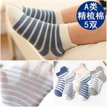 宝宝船pa男童纯棉袜ua-7-9岁 夏季薄式学生短袜网眼女童条纹袜子