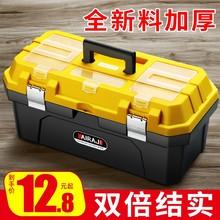 工具箱pa功能维修大uo手提式电工收纳盒家用五金车载盒工业级