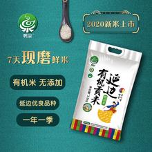 鸭泉 pa林延边有机ou宗5kg粳米寿司米粥米20年新米