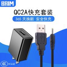 原道 W11C N80 昂达Vpa1230 suQ1平板电脑充电器线9V2A电源