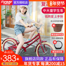 永久8pa10-15ix16/20寸公主式中大童女童学生脚踏车