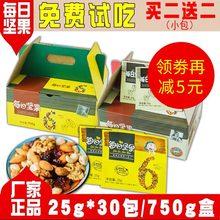 每日坚果pa1礼包孕妇ix0包混合坚果750g干果仁零食组合装礼盒
