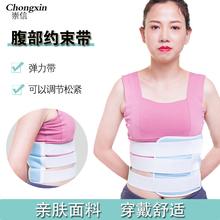 腹膜护pa腰带腹部透ao腰围专用绑带产后透气造口导管术后
