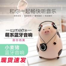 (小)麦猪pa线蓝牙音箱ao重低音炮迷你(小)型户外大音量便携式音响