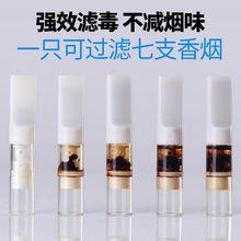 香港烟pa过滤器一次lo粗细双用过滤嘴抛弃型三重过滤